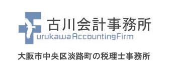 古川会計事務所フッタロゴ画像